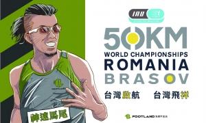 The IAU 50 KM World Championship